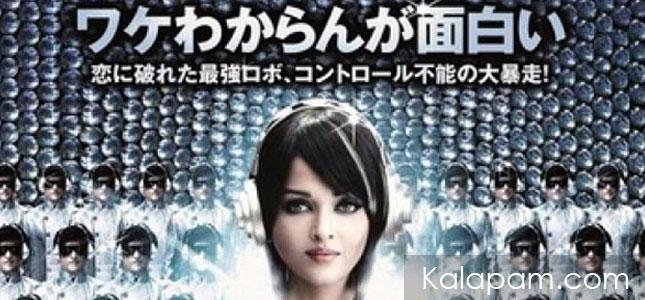 <!--:ta-->ஜப்பான் மொழியில் எந்திரன் விளம்பரம்<!--:--><!--:en-->Enthiran - Robot Poster in Japanese Language<!--:-->